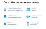 Проверка баланса и оплата счета транспондера ЗСД