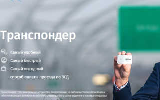 Оформление и покупка транспондера на официальном сайте для оплаты ЗСД