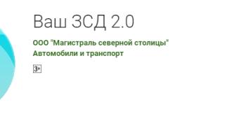 Мобильное приложение Ваш ЗСД для Iphone и Android